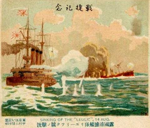 Battle off Ulsan