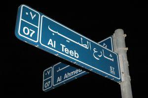 Street sign in Qatar