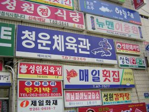 Signs in Korean