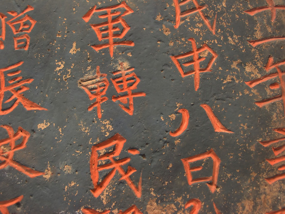 Ancient Chinese tablet